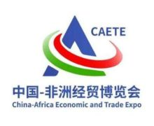 Tanzania To Participate In The First China-Africa Economic And Trade Expo